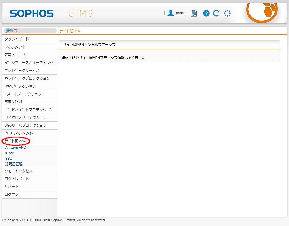 Site-to-site VPN function in Sophos UTM | さくらのクラウド