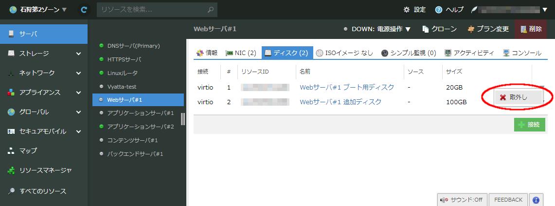 Creating and deleting a disk   さくらのクラウド ドキュメント