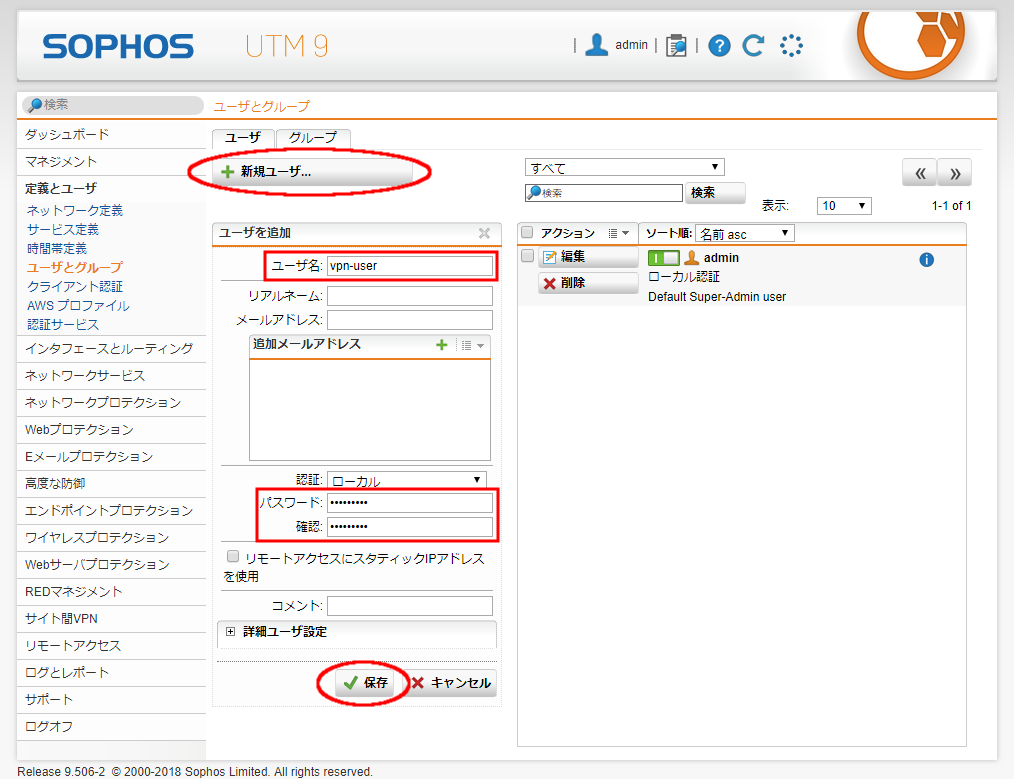 Remote access function of Sophos UTM | さくらのクラウド