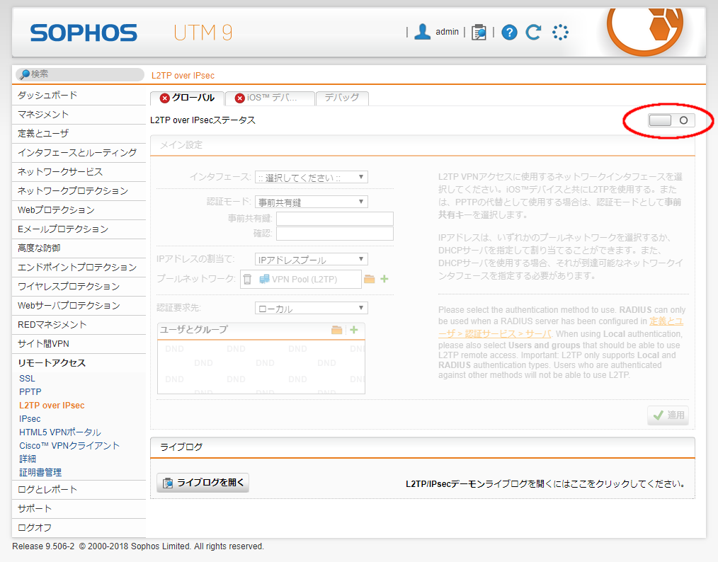Remote access function of Sophos UTM   さくらのクラウド