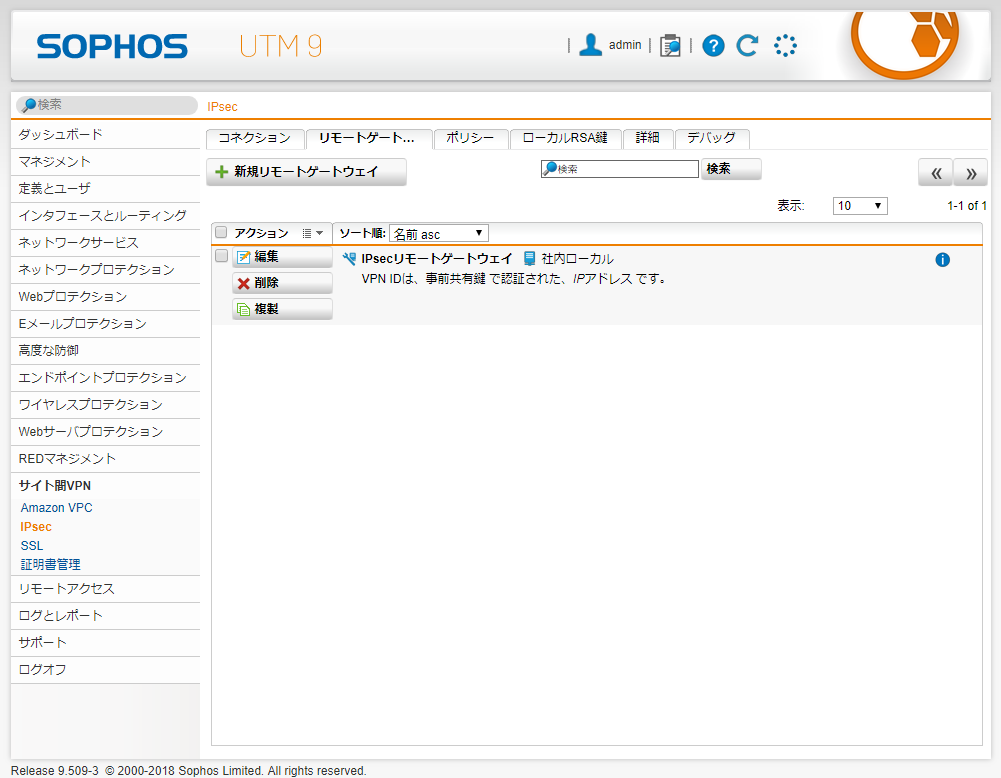Site-to-site VPN function in Sophos UTM | さくらのクラウド