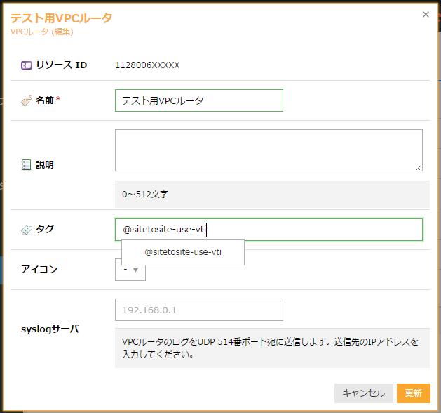 Site-to-site VPN setting | さくらのクラウド ドキュメント